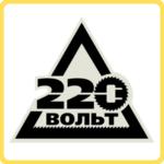 220 вольт смоленск