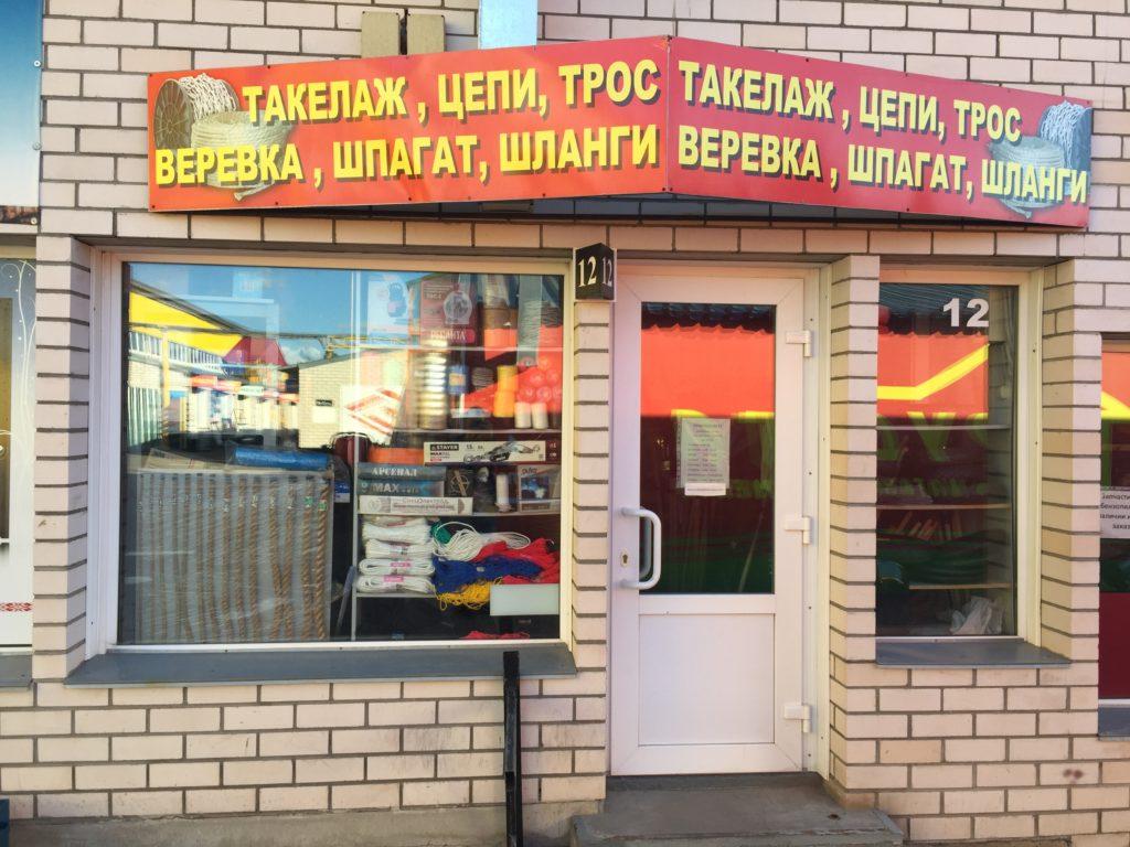 Такелаж цепи тросы в Смоленске в городе мастеров