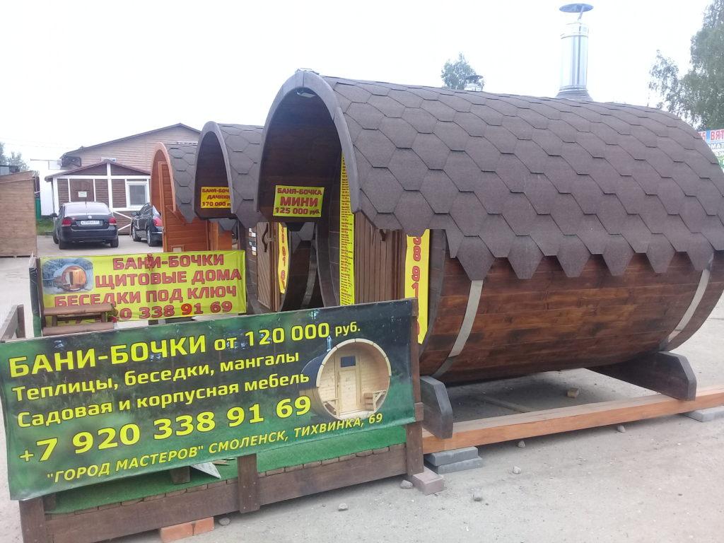 Баня на парковке в городе мастеров