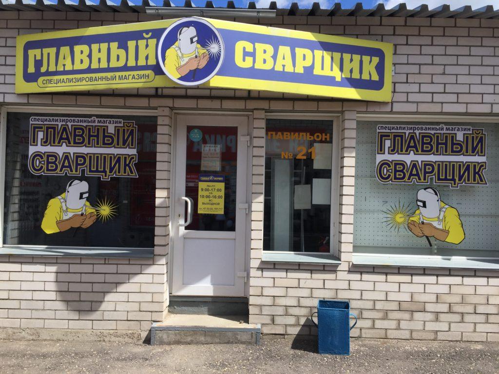 Магазин Главный Сварщик Смоленск Город Мастеров
