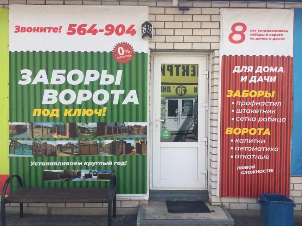 Заборы Ворота под ключ в Смоленске