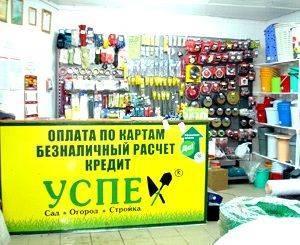 Магазин Успех в Смоленске Город Мастеров